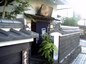 08-8二川宿本陣・多治見夏街 007.jpg